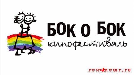 Томичи увидят короткометражные ленты, рассказывающие о жизни ЛГБТ-сообщества