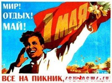 Куда россияне отправятся на майские?