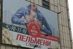 Томички потребуют демонтировать рекламу с использованием сексуальных женских образов