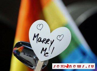 Теперь в Хорватии однополые и традиционные браки равны