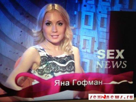 """""""Сексуальная революция"""" Яны Гофман"""