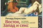 Книга недели: «Восток, Запад и секс. История опасных связей» Ричарда Бернстайна