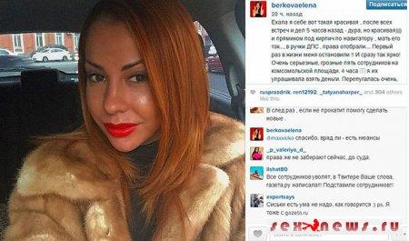 Елену Беркову допросит полиция из-за ее Instagram