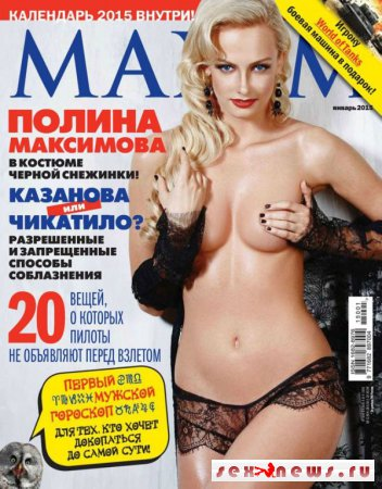 Лёля из сериала «Деффчонки» для Maxim