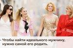 25 девичьих цитат из сериала «Секс в большом городе»
