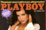 Российские звезды на обложках Playboy 90-х годов (фото)