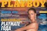 Playboy раздел фабрикантку Дашу Астафьеву (фото)