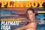 Астафьева завоевала титул девушки юбилейного Playboy