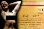 Театр юного зрителя в Твери показал детям порноспектакль