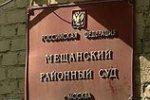 Москвичка подала в суд на