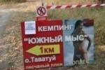 Открыли первый легальный топлес-пляж в России