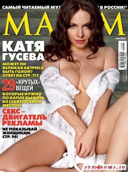 Максим секс журнал