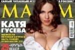 Екатерина Гусева обнажилась для мужского журнала