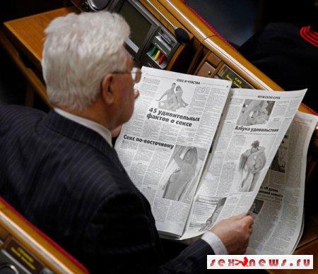 Депутаты Верховной рады изучают «Азбуку секса»