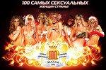 Знаменитости оценили 100 самых сексуальных женщин России по версии журнала MAXIM