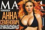 Первые порно фото Анны Семенович