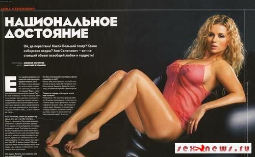 Порно фото анны семенович из журнала maxim