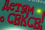 Челябинским школьникам раздали сексуальные брошюры